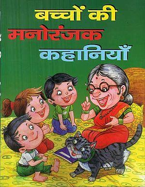 बच्चों की मनोरंजन कहानियाँ - Children's Entertainment Stories