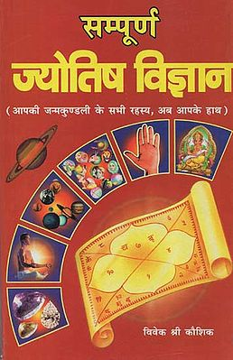 सम्पूर्ण ज्योतिष विज्ञान - Sampoorna Jyotish Vigyan (All the Secrets of Your Horoscope, Now Your Hands)