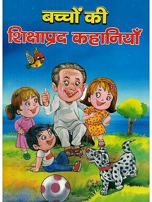 बच्चों की शिक्षाप्रद कहानियाँ - Educational Stories of Children