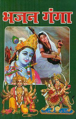 भजन गंगा - Bhajan Ganga