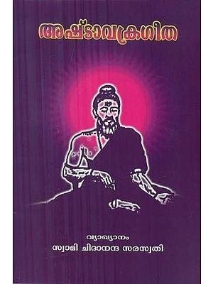 Ashtavakra Gita (Malayalam)