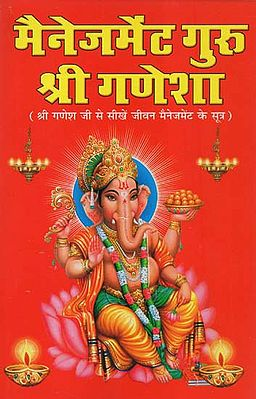 मैनेजमेंट गुरु श्री गणेशा - Management Guru Shri Ganesha (Learn Life Management Formulas from Shri Ganesh Ji)