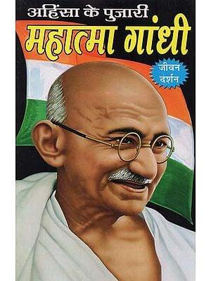 अहिंसा के पुजारी महात्मा गांधी - Mahatma Gandhi, the Priest of Non-Violence