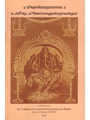 उच्छिष्टगणेशसहस्रनामस्तव - Sri Ucchista Ganapati Ganesha Sahasranama Stava