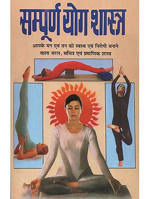 सम्पूर्ण योग शास्त्र - Sampoorna Yoga Shastra (Complete, Illustrated and Authentic Book On Yoga)