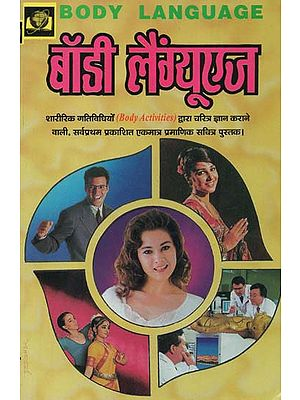 बॉडी लैंग्यूए(चरित्र दर्पण) - Body Language (Charitra Darpan)