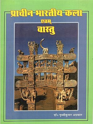 प्राचीन भारतीय कला एवं वास्तु - Ancient Indian Art and Architecture