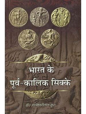 भारत के पूर्व कालिक सिक्के - Pre-Existing Coins of India