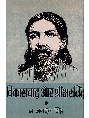 विकासवाद और श्रीअरविन्द - Philosophy of Evolution- Western and Indian (An Old and Rare Book)