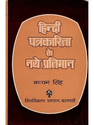 हिन्दी पत्रकारिता के नये प्रतिमान - New Patterns of Hindi Journalism (An Old and Rare Book)