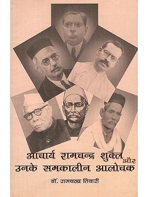 आचार्य रामचन्द्र शुक्ल और उनके समकालीन आलोचक - Acharya Ramchandra Shukla and His Contemporary Critics
