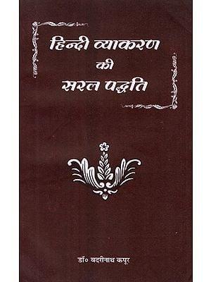 हिन्दी व्याकरण की सरल पद्धति - Simple Method of Hindi Grammar