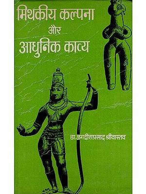 मिथकीय कल्पना और आधुनिक काव्य - Mythic Fantasy and Modern Poetry (An Old and Rare Book)