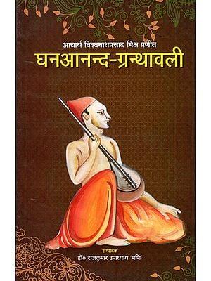 घनआनन्द ग्रन्थावली - Ghanananda Bibliography