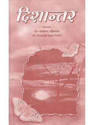 दिशान्तर - Direction- Representative Poems of Modern Sentiment (An Old Book)