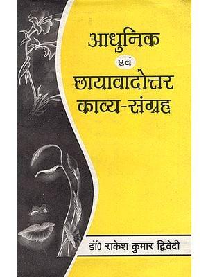 आधुनिक एवं छायावादोत्तर काव्य संग्रह - Modern and Post-Poetry Collection