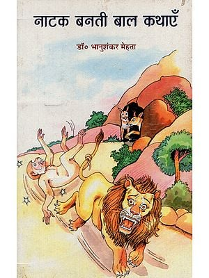 नाटक बनती बाल कथाएँ - Plays Become Child Stories (An Old Book)