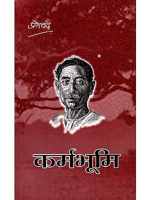 कर्मभूमि - Karmabhoomi (Novel)
