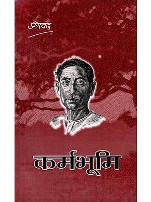 कर्मभूमि - Karmabhoomi (Novel)