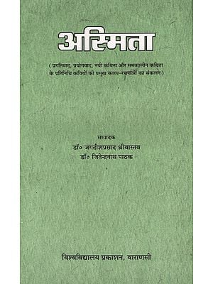 अस्मिता - Asmita- Compilation of Major Poetic Compositions of Poets Representing Progressivism, Experimentalism, New Poetry and Contemporary Poetry (An Old Book)