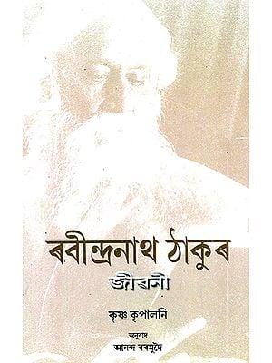 Rabindranath Thakur- Jeevanee (Assamese)