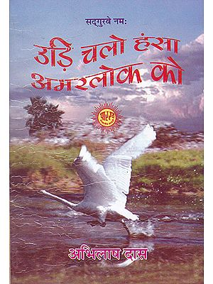 उड़ि चलो हंसा अमरलोक को- Udi Chalo Hansa Amarlok Ko