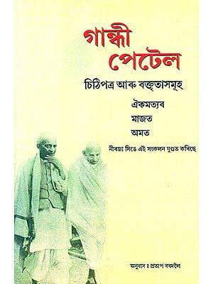 Gandhi and Patel (Assamese)