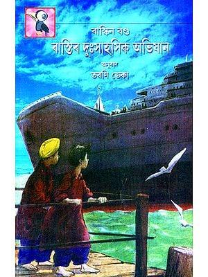 Raastir Duhsahasik Abhijaan- The Adventures of Rusty (Assamese)