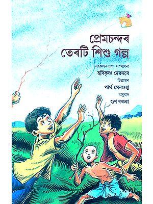 Premchand Ki Terah Baal Kahaniya (Assamese)