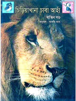 Chiriyaakhaanaa Chaabaa Aahaan- Who's Who at the Zoo (Assamese)