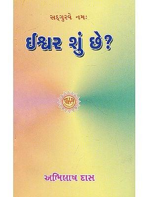 Ishwar Shun Chhe ? (Gujarati)