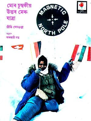 My Journey to the Magnetic North Pole (Assamese)