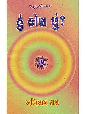 Hun Kon Chhun? (Gujarati)