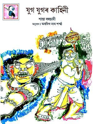 Jug Jugar Kahini- Tales for All Times (Assamese)