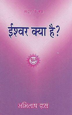 ईश्वर क्या है?- What is God?