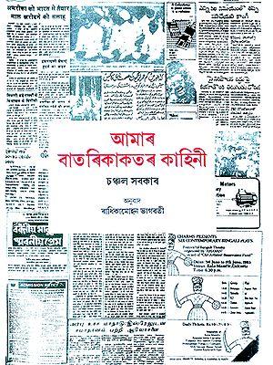 Aamar Batori Kakator Kahini- The Story of Our Newspapers (Assamese)