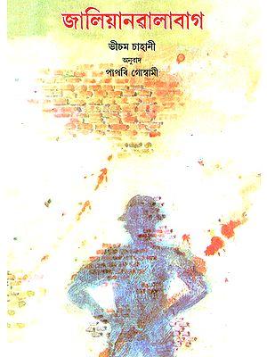 Jallianwalabag- Jallianwala Bagh (Assamese)