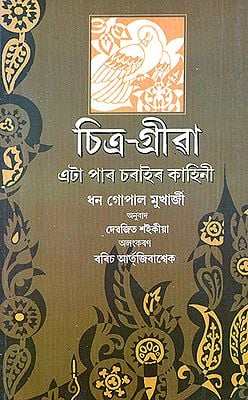 Chitra Griva- The Story of a Pigeon (Assamese)