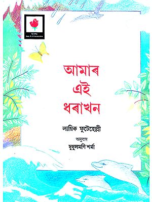 Aamar Ei Dhorakhon- This Earth of Ours (Assamese)