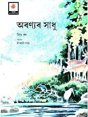 Aranyar Xadhu- Wild Woodnotes (Assamese)