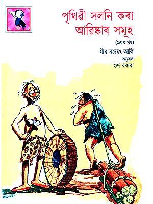 Prithvi Xalani Kara Aviskar Xamuh- Inventions that Changed the World in Assamese (Part 1)
