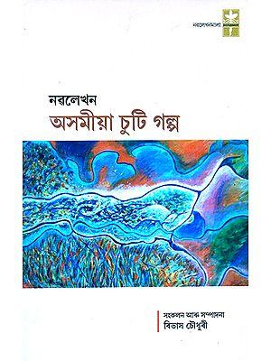 Assamese Chuti Galpa (Assamese)