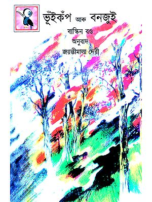 Bhuikop Aru Bonjui- Quakes and Flames (Assamese)