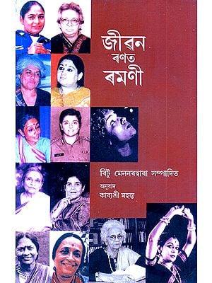 Jivan Ranat Ramani- Women Who Dared (Assamese)