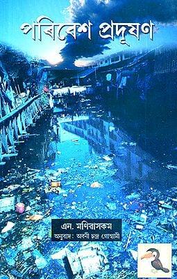 Paribesh Pradushan- Environmental Pollution (Assamese)