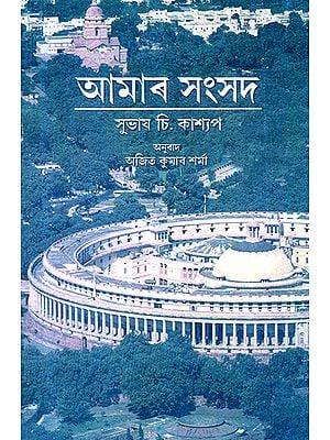 Our Parliament (Assamese)