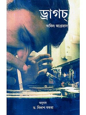 Drugs- Narcotic Drugs (Assamese)