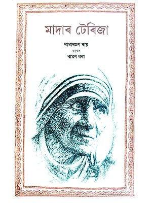 Mother Teriza- Mother Teresa (Assamese)
