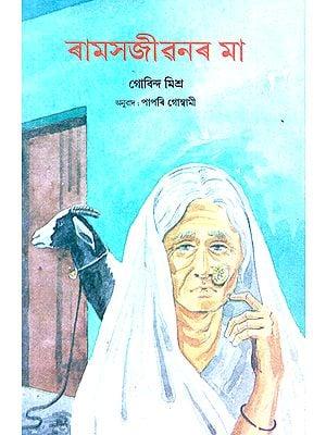 Ram Sajeevan Ki Maa (Assamese)