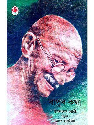 Bapur Katha (Assamese)